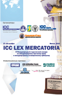 Results of IV ICC Lex Mercatoria Moot Court